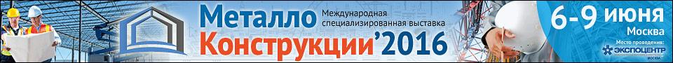 Приглашение на выставку Металлоконструкции-2016